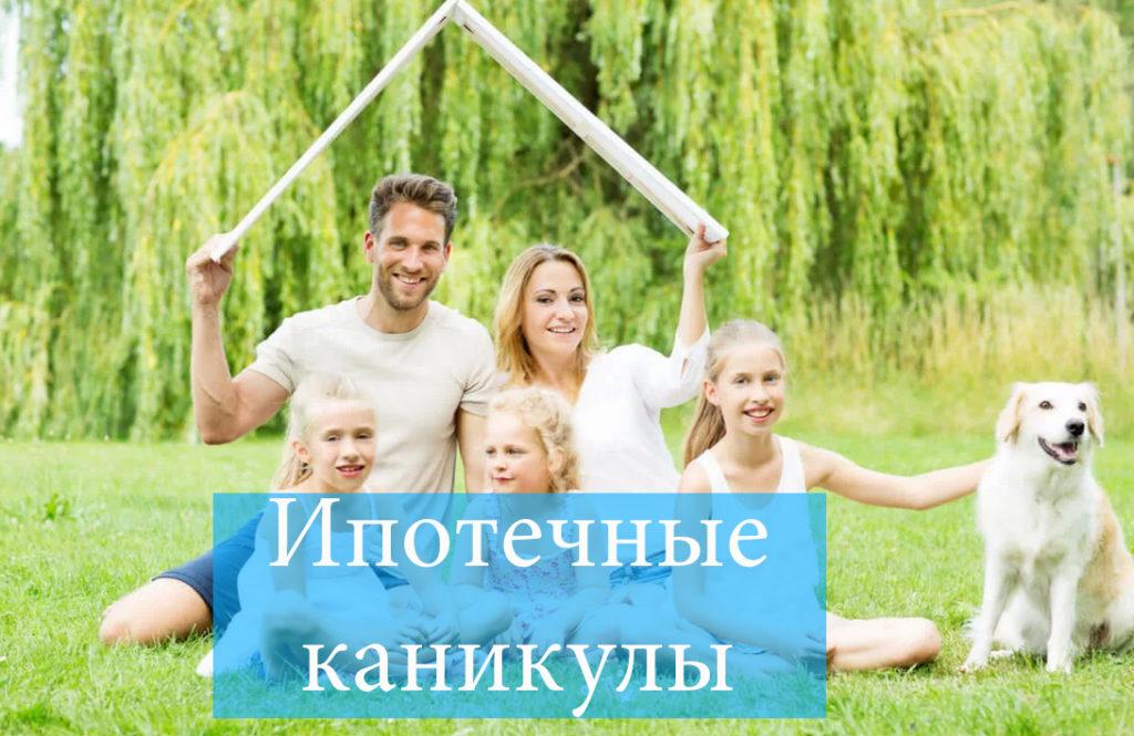 ипотечные каникулы